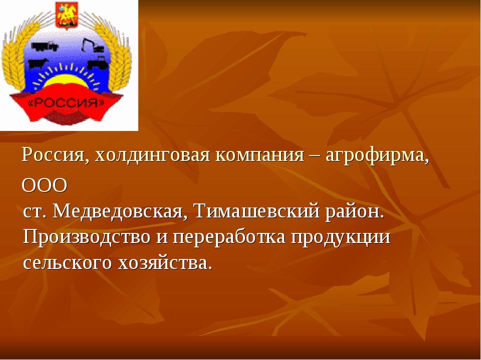 Россия, холдинговая компания – агрофирма, ООО ст. Медведовская, Тимашевский...