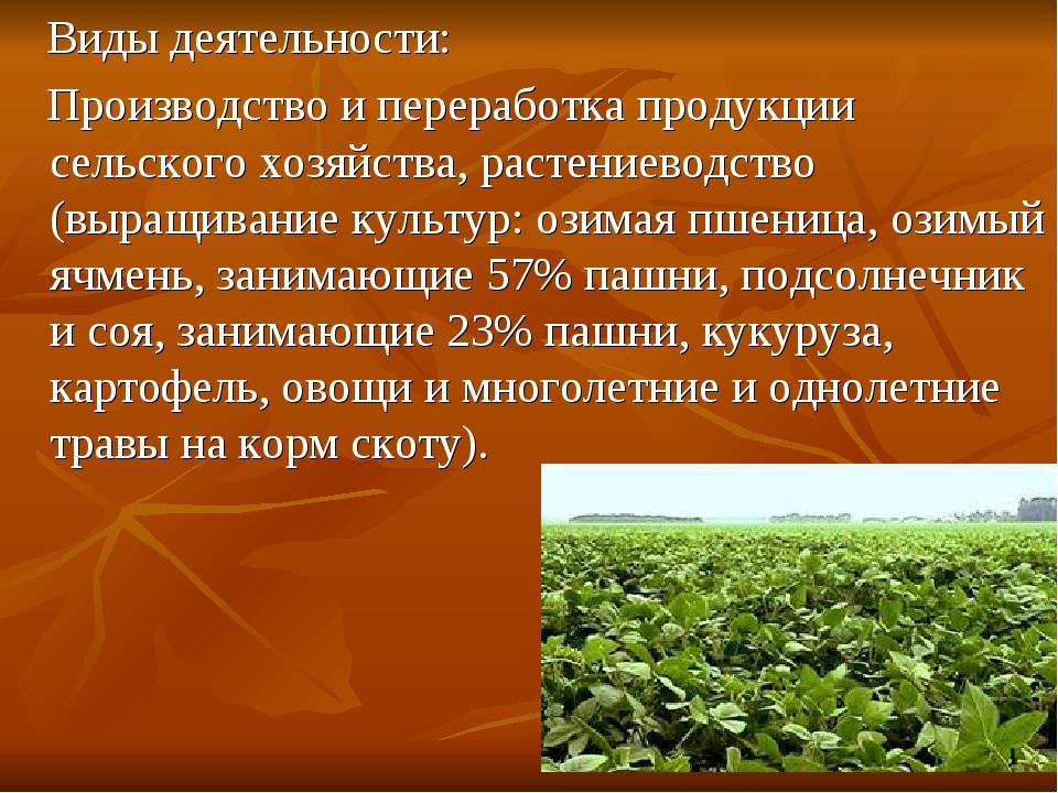 Виды деятельности: Производство и переработка продукции сельского хозяйства,...