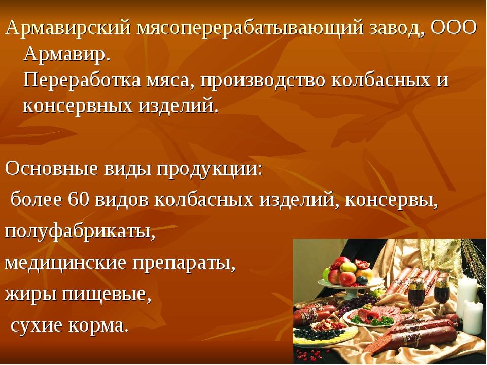Армавирский мясоперерабатывающий завод, ООО Армавир. Переработка мяса, произв...