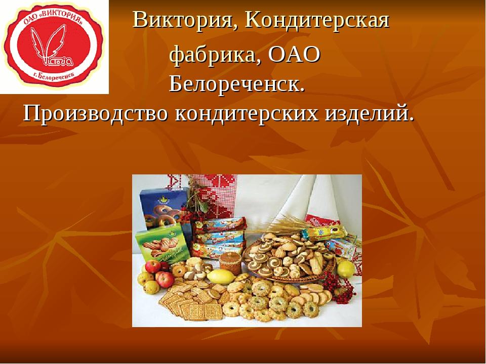Виктория, Кондитерская фабрика, ОАО Белореченск. Производство кондитерских и...