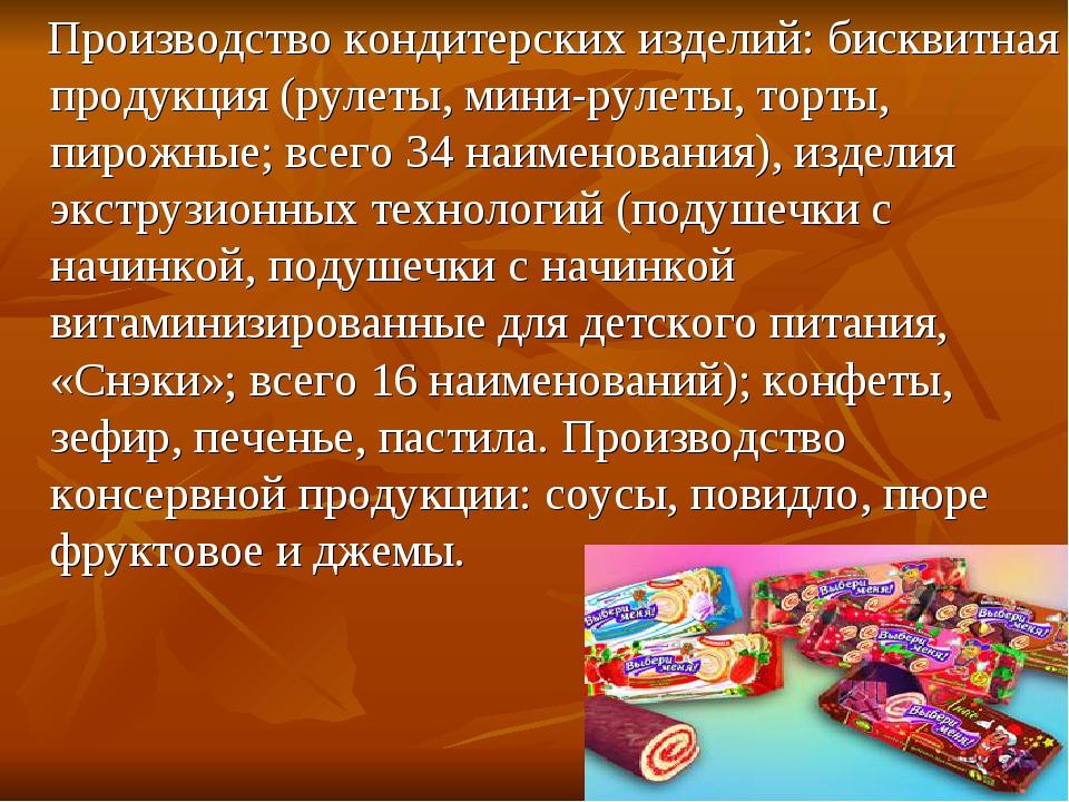 Производство кондитерских изделий: бисквитная продукция (рулеты, мини-рулеты...