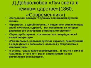 Д.Добролюбов «Луч света в тёмном царстве»(1860, «Современник») «Островский об