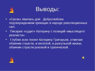 Выводы: «Гроза» явилась для Добролюбова подтверждением зреющих в народе револ