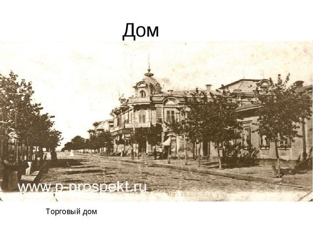 Дом Торговый дом