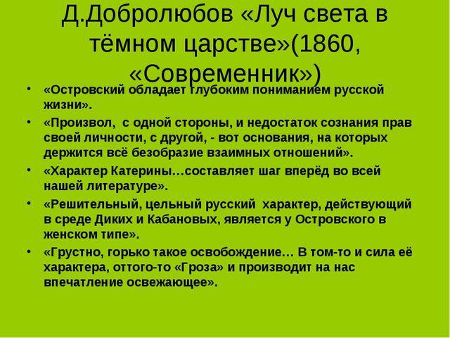 Д.Добролюбов «Луч света в тёмном царстве»(1860, «Современник») «Островский об...