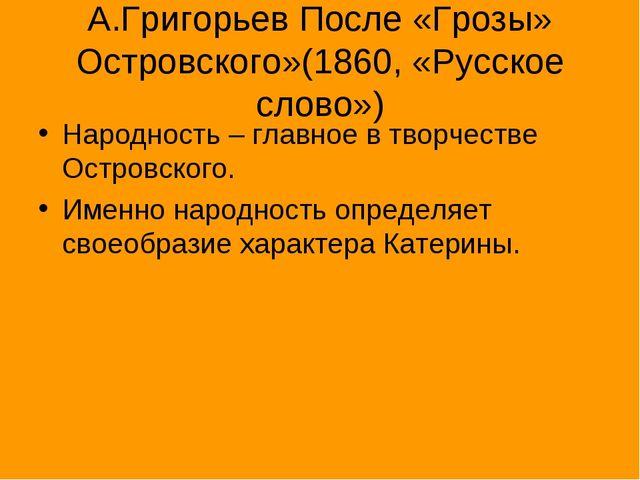 А.Григорьев После «Грозы» Островского»(1860, «Русское слово») Народность – гл...