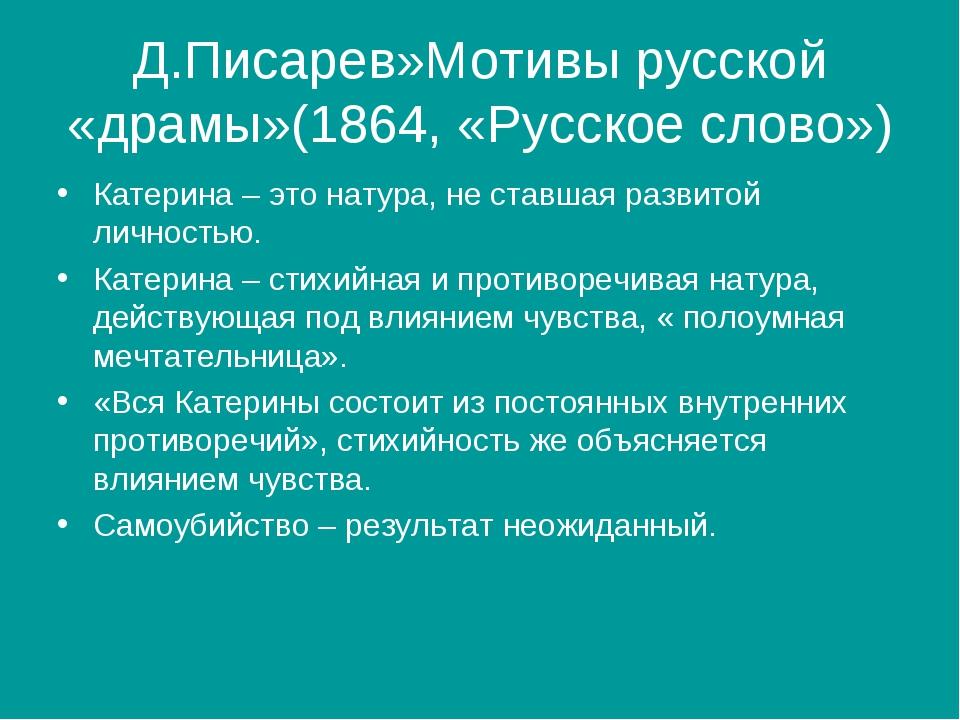 Д.Писарев»Мотивы русской «драмы»(1864, «Русское слово») Катерина – это натура...