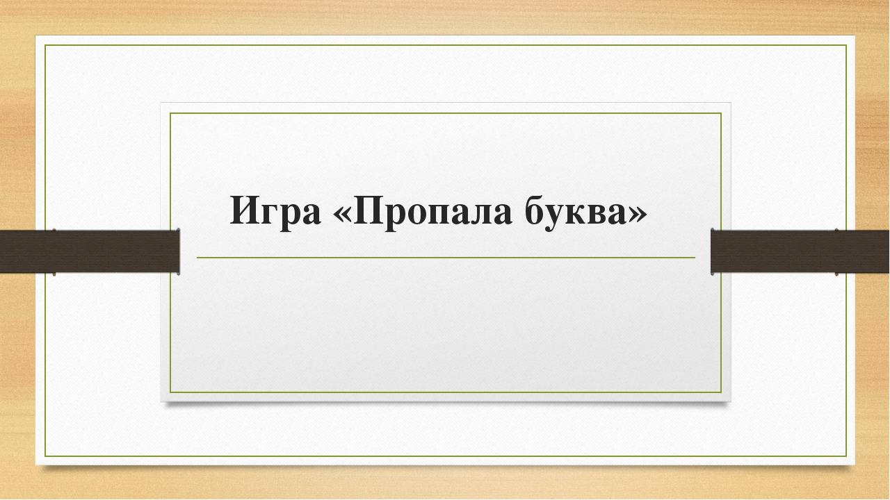 Игра «Пропала буква»