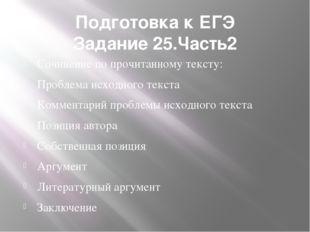 Подготовка к ЕГЭ Задание 25.Часть2 Сочинение по прочитанному тексту: Проблема