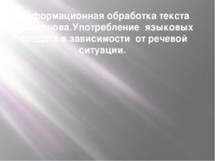 Информационная обработка текста Н.Аксенова.Употребление языковых средств в за