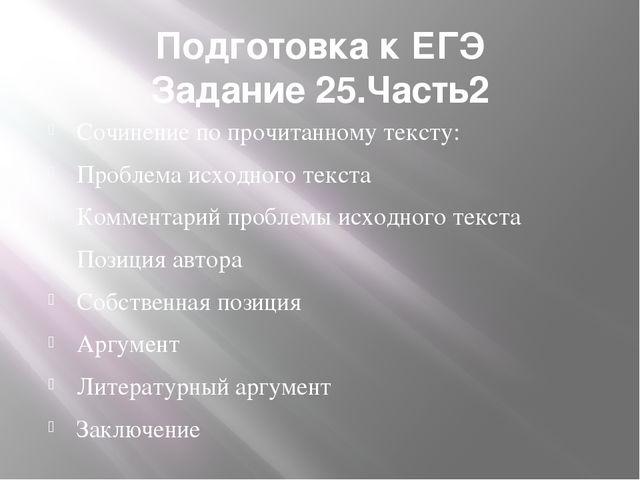 Подготовка к ЕГЭ Задание 25.Часть2 Сочинение по прочитанному тексту: Проблема...