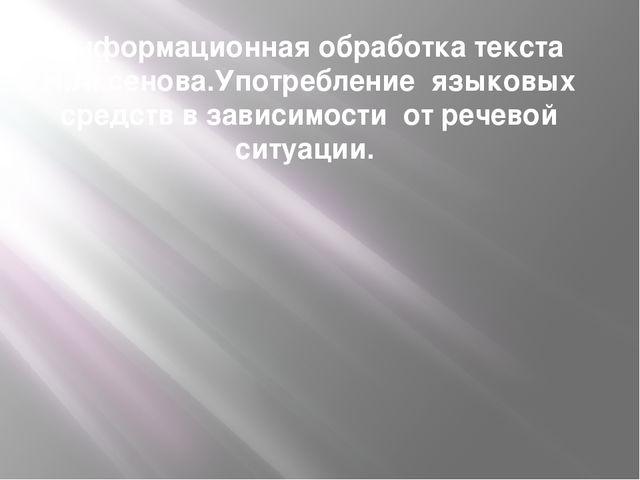 Информационная обработка текста Н.Аксенова.Употребление языковых средств в за...