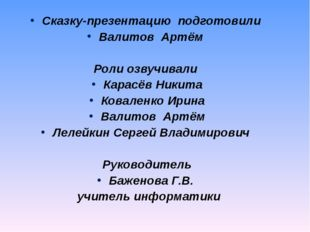 Сказку-презентацию подготовили Валитов Артём Роли озвучивали Карасёв Никита К