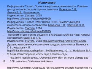 Источники Информатика. 2 класс. Уроки и внеурочная деятельность. Компакт-дис