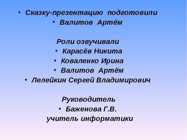 Сказку-презентацию подготовили Валитов Артём Роли озвучивали Карасёв Никита К...