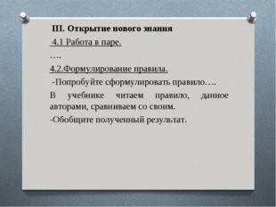 III. Открытие нового знания 4.1 Работа в паре. …. 4.2.Формулирование правила