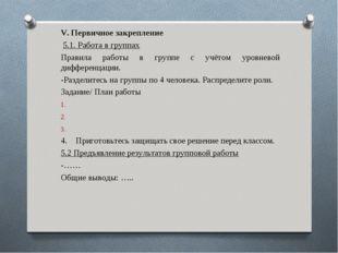 V. Первичное закрепление 5.1. Работа в группах Правила работы в группе с учёт