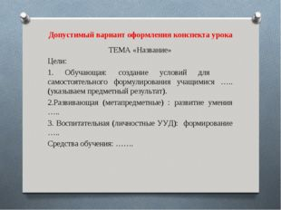 Допустимый вариант оформления конспекта урока ТЕМА «Название» Цели: 1. Обучаю