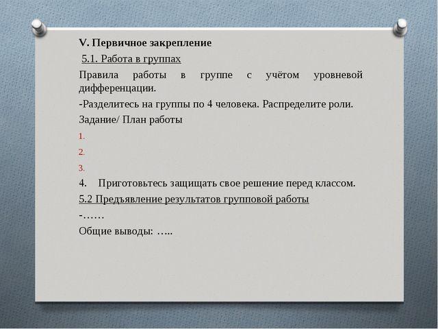 V. Первичное закрепление 5.1. Работа в группах Правила работы в группе с учёт...