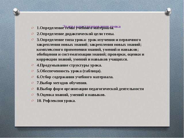 Этапы конструирования урока 1.Определение темы учебного материала. 2.Определе...