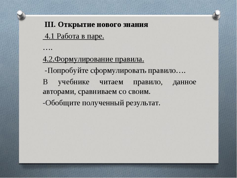 III. Открытие нового знания 4.1 Работа в паре. …. 4.2.Формулирование правила...