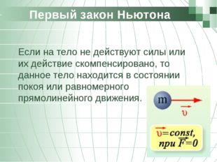 Первый закон Ньютона Если на тело не действуют силы или их действие скомпенс