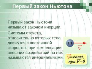 Первый закон Ньютона Первый закон Ньютона называют законом инерции. Системы