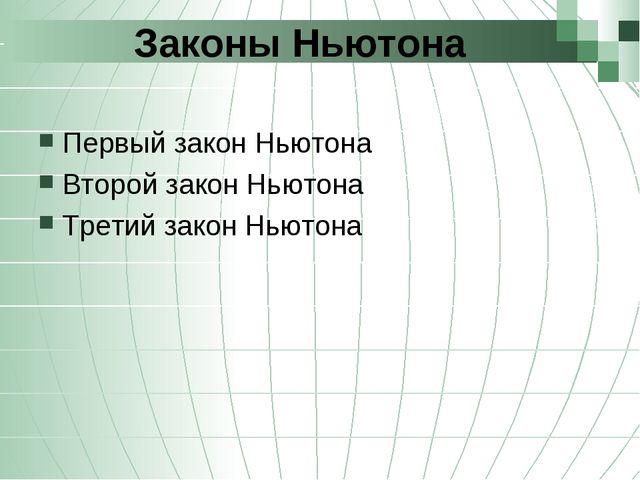 Законы Ньютона Первый закон Ньютона Второй закон Ньютона Третий закон Ньютона