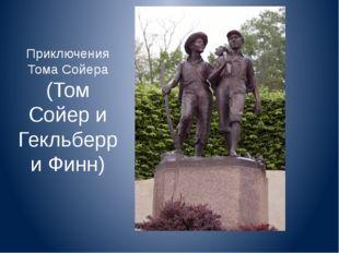 Приключения Тома Сойера (Том Сойер и Гекльберри Финн)