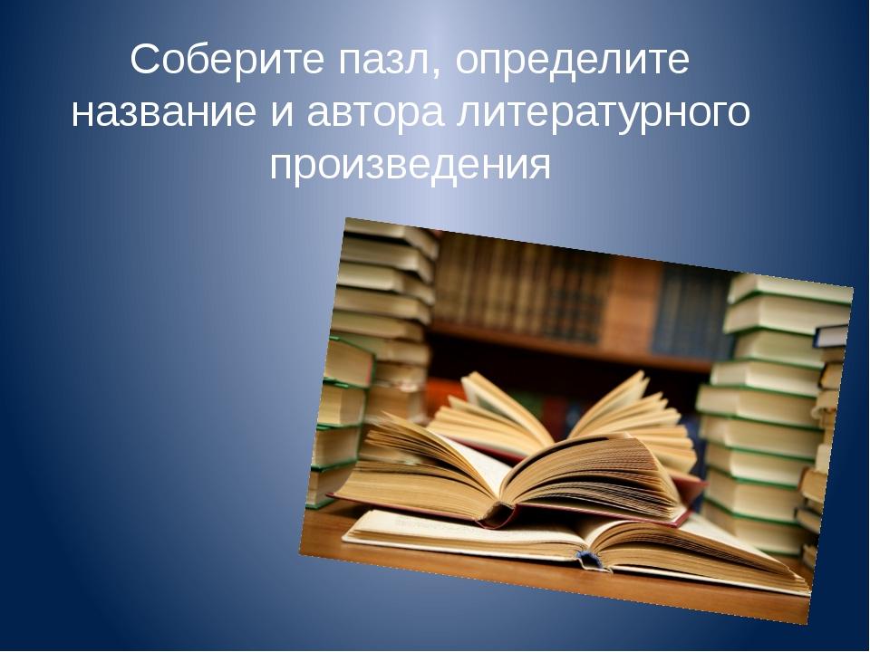 Соберите пазл, определите название и автора литературного произведения