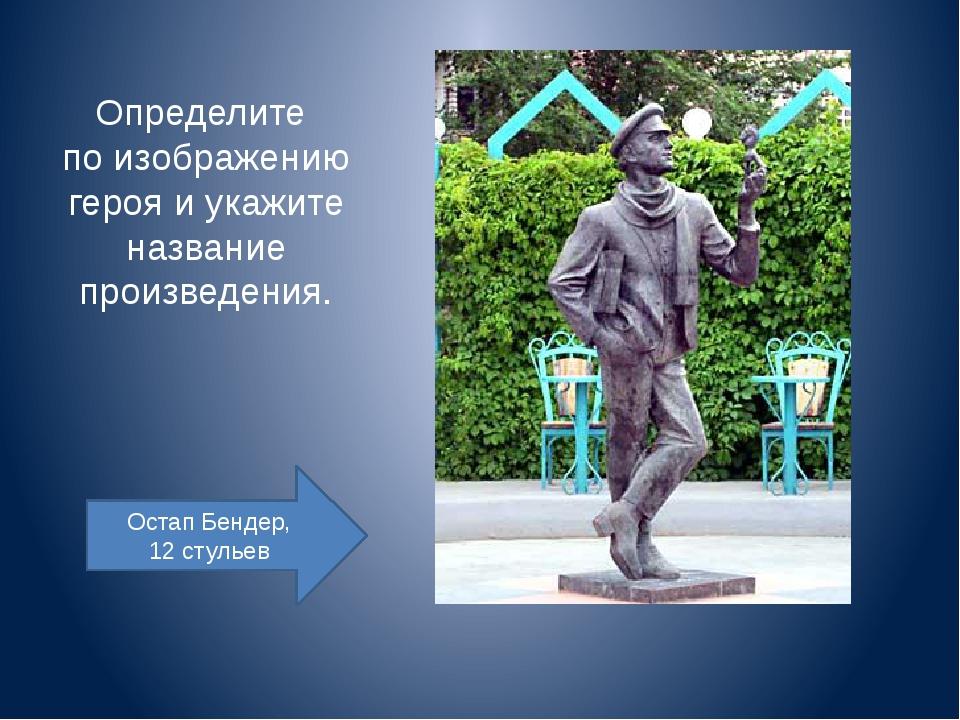 Определите  по изображению героя и укажите название произведения.