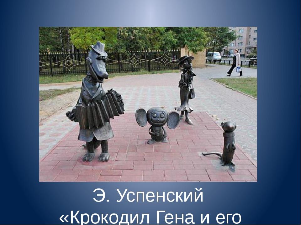 Э. Успенский  «Крокодил Гена и его друзья»