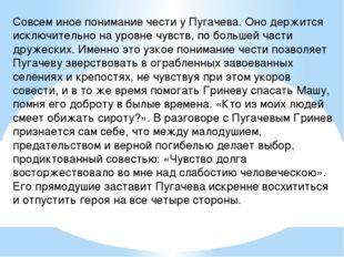 Совсем иное понимание чести у Пугачева. Оно держится исключительно на уровне