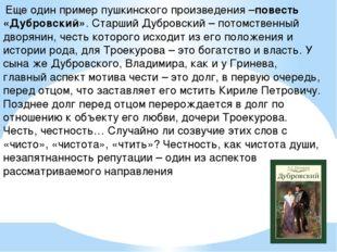 Еще один пример пушкинского произведения –повесть «Дубровский». Старший Дубр