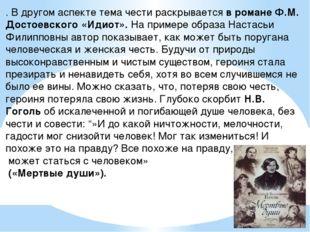 . В другом аспекте тема чести раскрывается в романе Ф.М. Достоевского «Идиот»