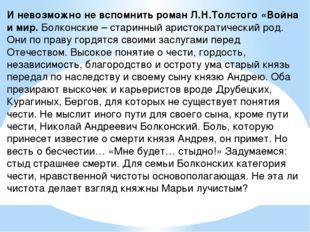 И невозможно не вспомнить роман Л.Н.Толстого «Война и мир.Болконские – стари