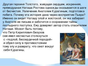 Другая героиня Толстого, живущая сердцем, искренняя, прямодушная Наташа Росто