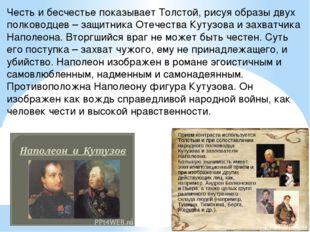 Честь и бесчестье показывает Толстой, рисуя образы двух полководцев – защитни