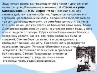 Защитником народных представлений о чести и достоинстве является купец Калашн