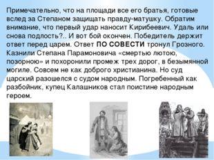 Примечательно, что на площади все его братья, готовые вслед за Степаном защищ