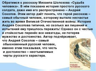 Обратимся к рассказу Михаила Шолохова «Судьба человека». В нём показана истор
