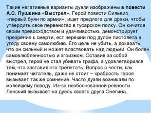 Такие негативные варианты дуэли изображеныв повести А.С. Пушкина «Выстрел».