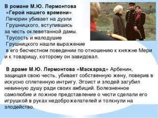 В романе М.Ю. Лермонтова «Герой нашего времени» Печорин убивает на дуэли Гру