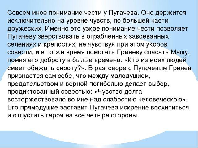 Совсем иное понимание чести у Пугачева. Оно держится исключительно на уровне...