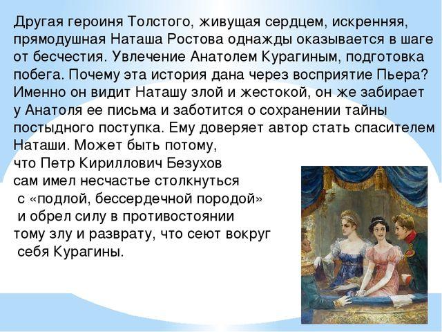 Другая героиня Толстого, живущая сердцем, искренняя, прямодушная Наташа Росто...