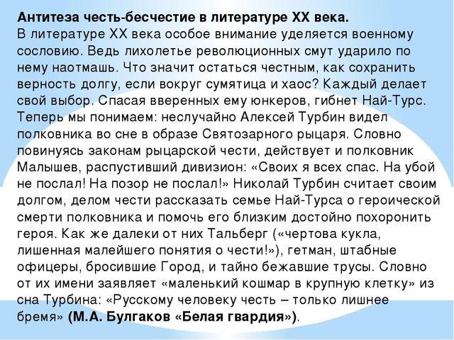 Антитеза честь-бесчестие в литературе XX века. В литературе ХХ века особое в...
