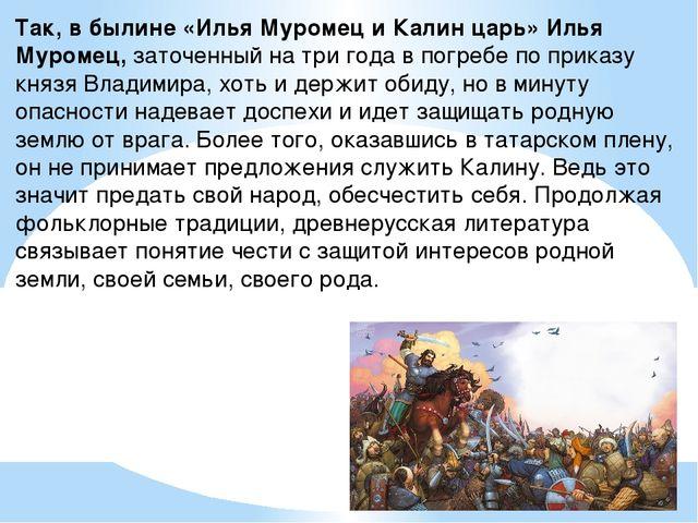 Так, в былине «Илья Муромец и Калин царь» Илья Муромец,заточенный на три год...
