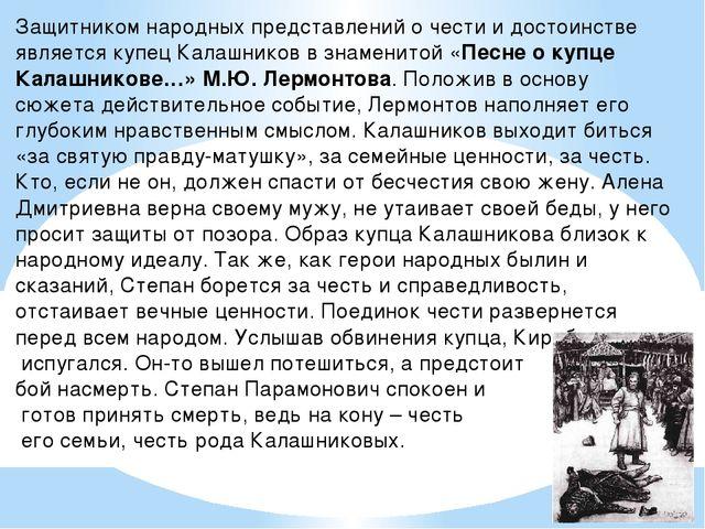 Защитником народных представлений о чести и достоинстве является купец Калашн...