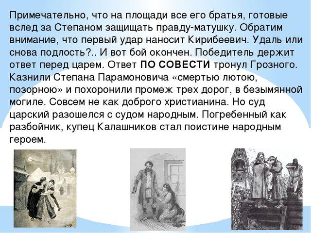 Примечательно, что на площади все его братья, готовые вслед за Степаном защищ...