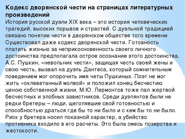 Кодекс дворянской чести на страницах литературных произведений История русск...